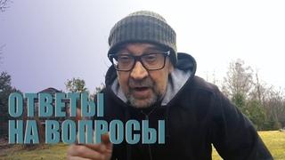 Юрий Шевчук: Ответы на вопросы (часть 4) |