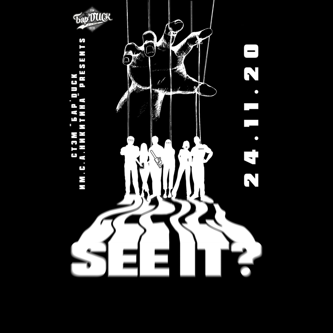 """Афиша Самара """"SEE IT?"""" / 24.11.2020"""