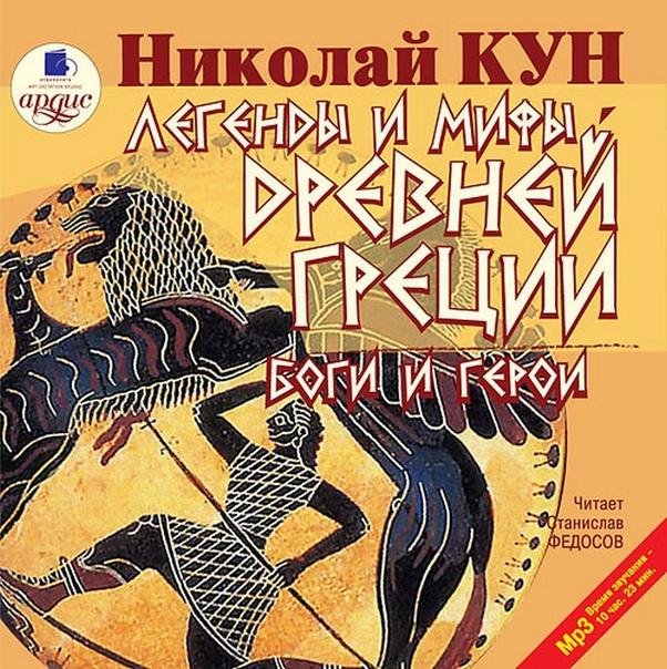 Аудиокнига Легенды и мифы Древней Греции