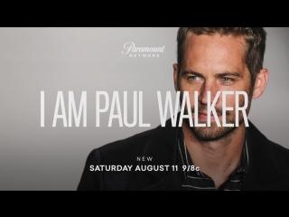 Я ‒ пол уокер / i am paul walker трейлер №1 (англ.яз)