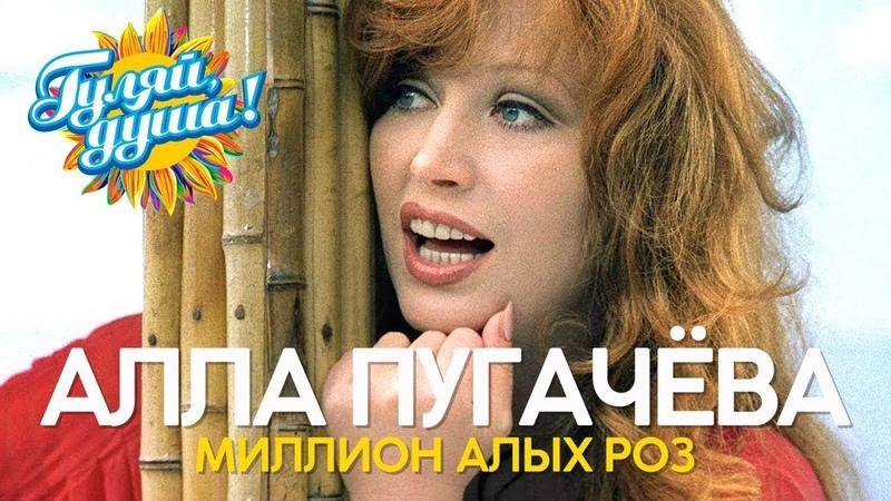 Алла Пугачёва Миллион алых роз Лучшие песни 70 80х