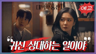 """210421 KBS """"Sell Your Haunted House"""" Drama EP.4 Preview"""