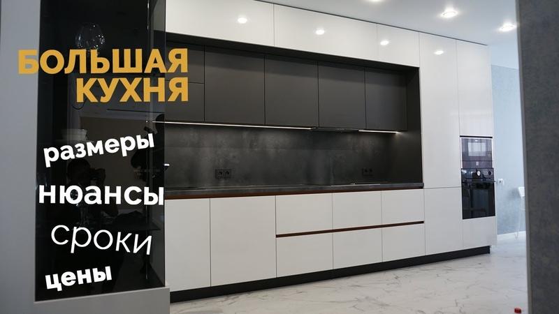 БОЛЬШАЯ и ВЫСОКАЯ кухня с антресолями в гостиной Обзор нюансов Эксклюзив