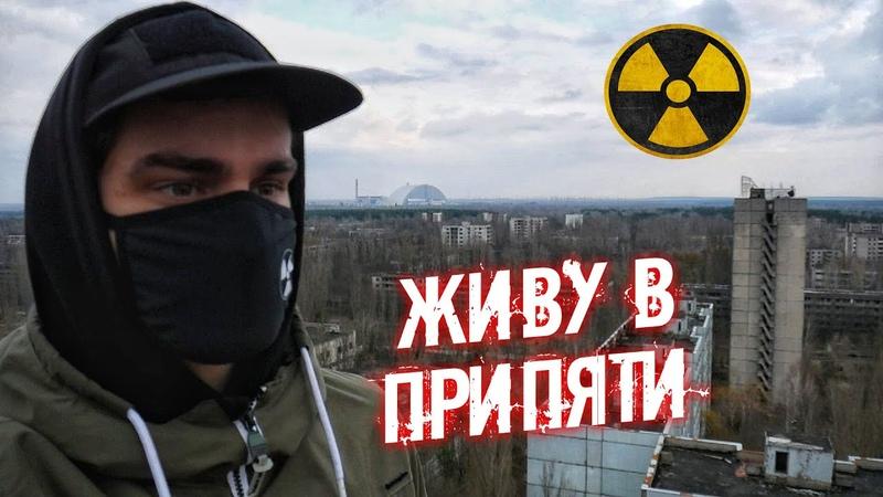 Что будет если жить в Припяти Спустился в подвал медсанчасти 126 Делаю базу сталкеров