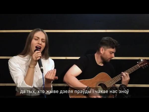 Mission Jupiter - Мы Вартыя Быць (Acoustic Live)