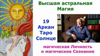 Формирование магической Личности и магического Сознания. 19 Аркан Таро ✅семинар онлайн