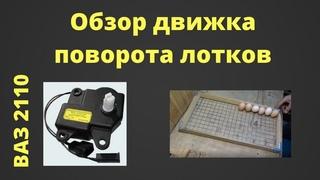 Двигатель переворота яиц для инкубатора от ВАЗ 2110