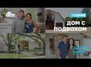 HGTV Дом с подвохом 4 выпуск