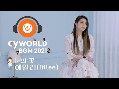 CyworldBGM2021 AILEE Snow Flower Music Clip Mini Room Ver