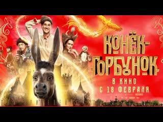 Розыгрыш 2 билета на премьерный показ фильма Конек-Горбунок в кинотеатре Киномакс  г