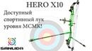 Sanlida Hero X10 - доступный спортивный блочный лук уровня МСМК