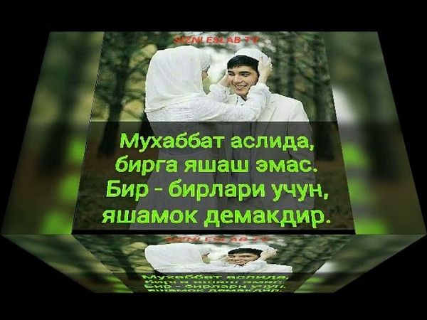 Ohunjon Madaliyev-Seni hechkim sevolmaydi meningdek Охунжон Мадалиев-Сени хечким севолмайди менингде