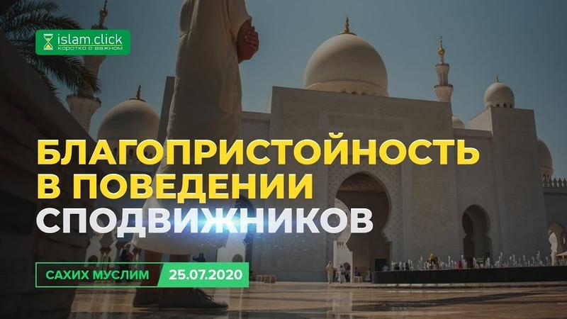 Благопристойность в поведении сподвижников Из уроков по Сахиху Муслима Абу Яхья Крымский
