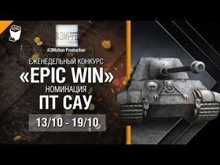 Epic Win - 140K золота в месяц - ПТ САУ  - от A3Motion Production [World of Tanks]