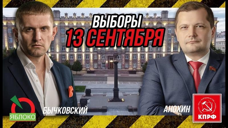 Выборы 13 сентября Белгород Белгородская область Бычковский Анохин