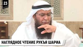 Наглядный пример чтения рукъя шариа / Шейх Усман аль-Хамис