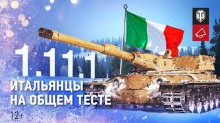 Общий тест обновления : новые итальянцы и взводы 2.0