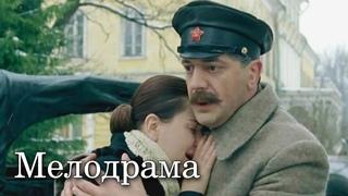 РЕАЛЬНАЯ ИСТОРИЯ ЖЕНЫ ВОЖДЯ, ТРОГАЕТ ДУШУ - Жена Сталина - Русские мелодрамы - Премьера HD