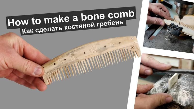 How to make a viking comb 一 как сделать гребень викингов
