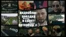 Видеоблог: Поездка в Санкт-Петербург 3 .Ten Tonn Hammer/Виконт/Castle Rock/Легенды русского рока.