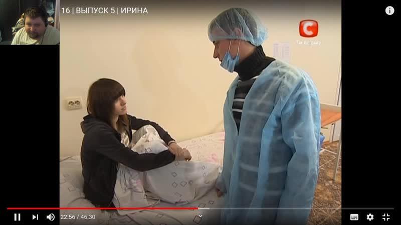 Бородатая беременна в 16 украина 1 сезон 5 серия