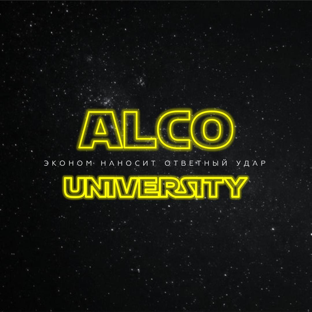 Афиша Новосибирск ALCO-UNIVERSITY 2020