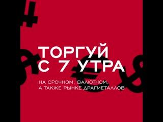 Акция в честь запуска утренних торгов на Мосбирже