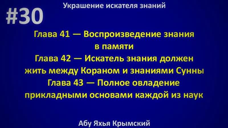 30 Украшение искателя знаний Абу Яхья Крымский