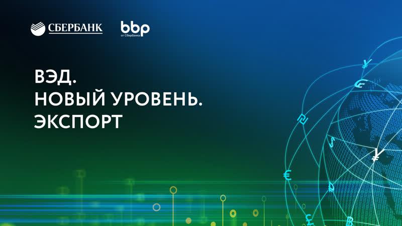 СберВЭД. Новые рынки 2020