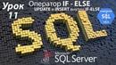 Погружение в SQL vba - Курс | Урок 11 | IF - ELSE UPDATE INSERT | SQL Excel