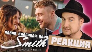 РЕАКЦИЯ: Егор Крид feat. Nyusha - Mr. & Mrs. Smith