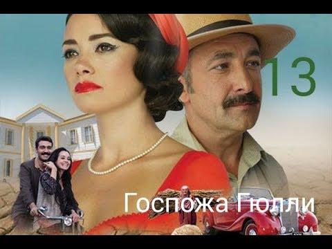 Турецкий сериал ( Госпожа Гюлли ) 13 серия РУССКАЯ ОЗВУЧКА