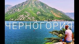Черногория. Горы, Адриатическое море и Дубровник 2021.