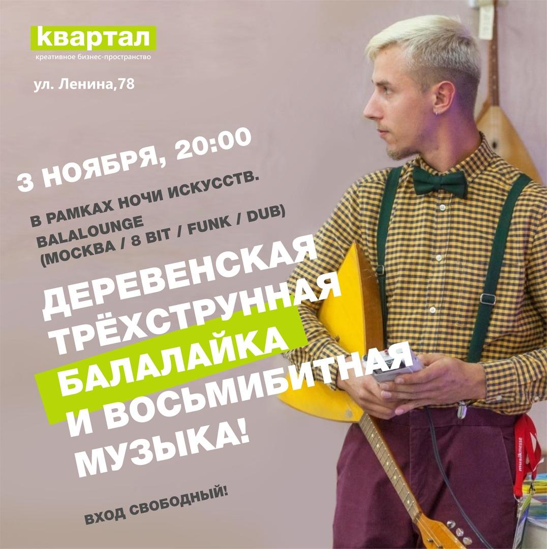 Афиша Ульяновск Ночь искусств / 3.11 / Квартал