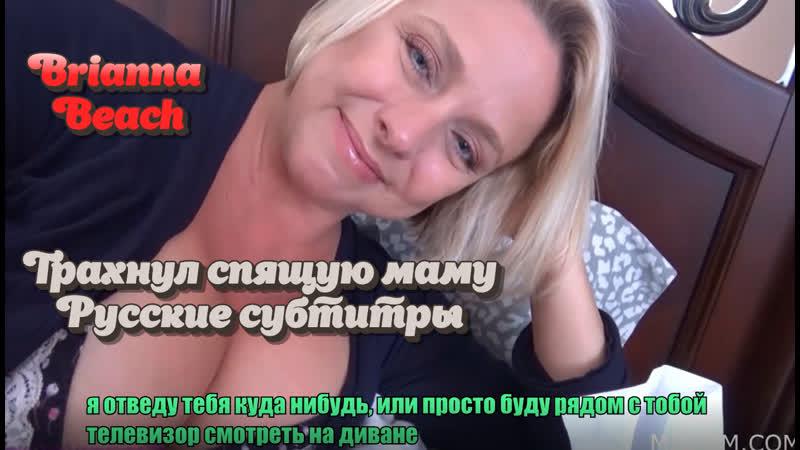 Трахнул спящую маму, Русские субтитры, Brianna Beach, Stepmom, mom, mother,