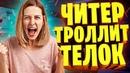 ЧИТЕР РАЗВЕЛ ТЕЛКУ - GTA 5 RP ПРИКОЛЫ НАД ИГРОКАМИ В GTA 5 RP