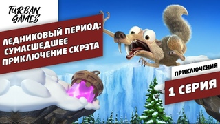 Прохождение игры-Ice Age Scrat's Nutty Adventure|Ледниковый период:Сумасшедшее приключение Скрэта #1
