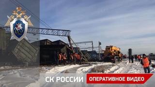 В Иркутской области возбуждено уголовное дело по факту схода с рельсов 30 вагонов грузового поезда