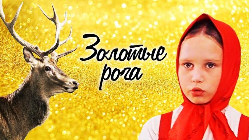 Золотые рога (1972) | Фильм-сказка