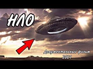 Документальный фильм про НЛО 2021.ОДНИ ЛИ МЫ во вселенной?Не ДУМАЮ!!!!