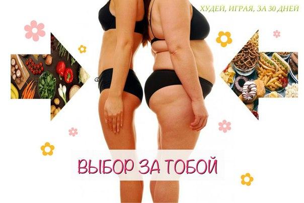 Игры Про Похудеть.