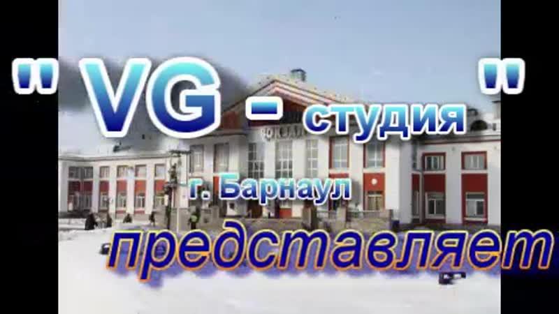 Барнаул-Москва 1 серия