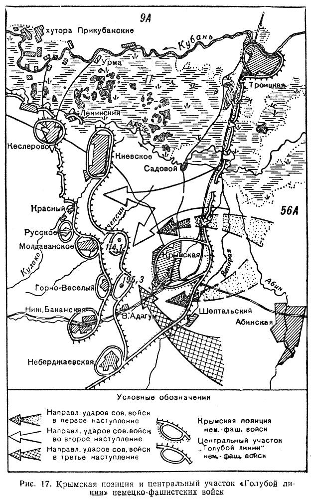 В станице Крымской впервые на Кавказе противник в массовом масштабе применил траншеи, образовавшие две, а местами три линии обороны., изображение №1
