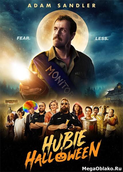 Хэллоуин Хьюби / Hubie Halloween (2020/WEB-DL/WEB-DLRip)