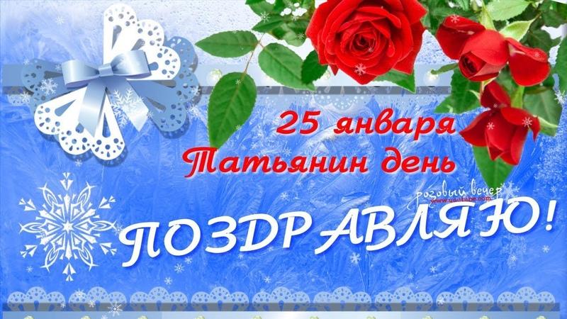 Татьянин день 25 января Красивое поздравление с днем Татьяны!