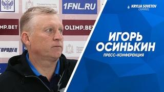 Пресс-конференция Игоря Осинькина после матча с «Нижним Новгородом»