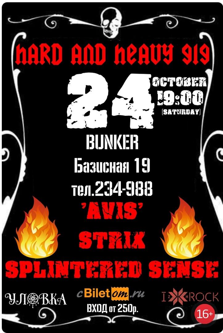 Афиша Ижевск 24.10 - HARD & HEAVY GIG in BUNKER