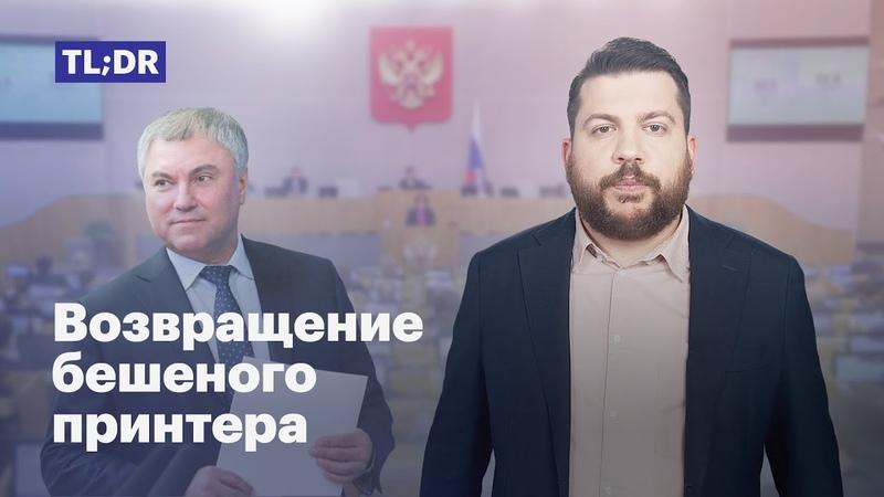 Новые запреты бешеного принтера как Кремль начал подготовку к выборам в Госдуму