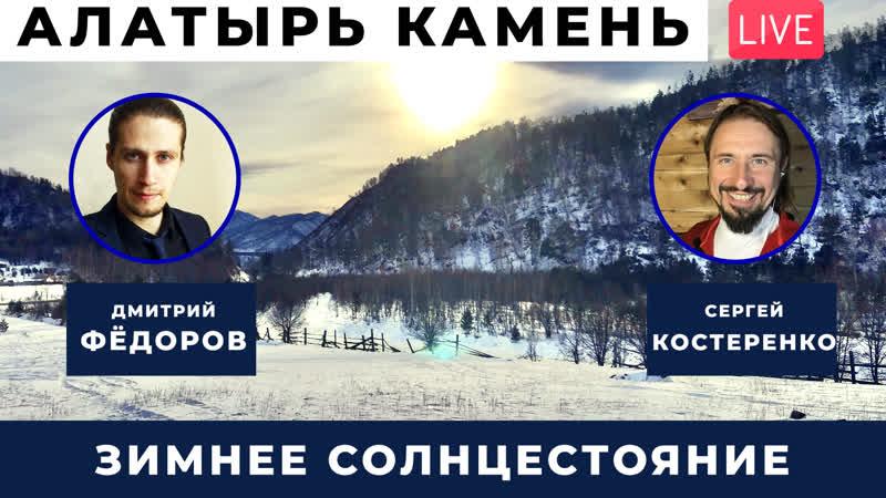 Алатырь камень и зимнее солнцестояние