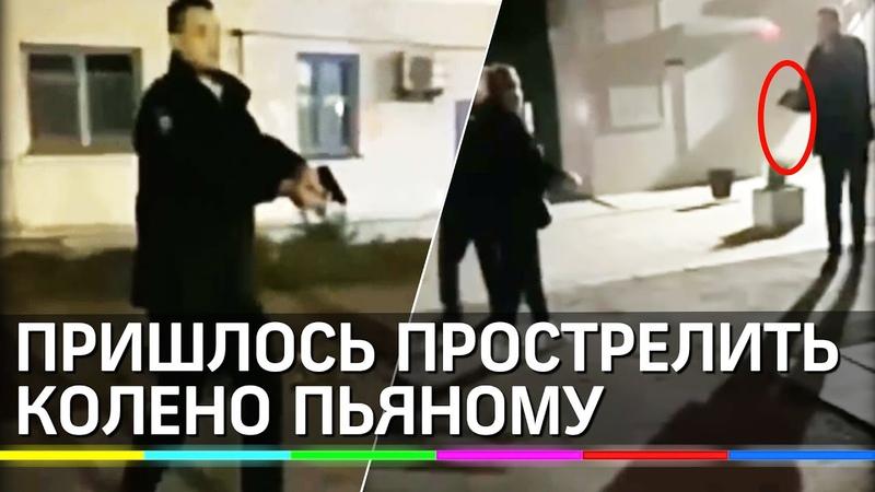 Пьяный захотел приключений но ему прострелили колено во время нападения на полицейского на Кубани